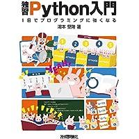 独習Python入門――1日でプログラミングに強くなる!