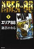 エリア88 1 (MFコミックス フラッパーシリーズ)