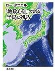 「「地政心理」で語る半島と列島」販売ページヘ