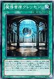 遊戯王OCG 魔導書庫クレッセン ノーマル ep13-jp018 エクストラパック ソード・オブ・ナイツ