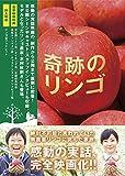 奇跡のリンゴ DVD(2枚組)[DVD]