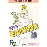 前略・ミルクハウス (10) (フラワーコミックス)