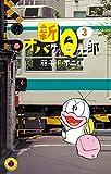 新オバケのQ太郎(3) (てんとう虫コミックス)