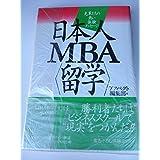 日本人MBA「留学」―先輩たちの熱い体験メッセージ