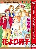花より男子 カラー版 36 (マーガレットコミックスDIGITAL)