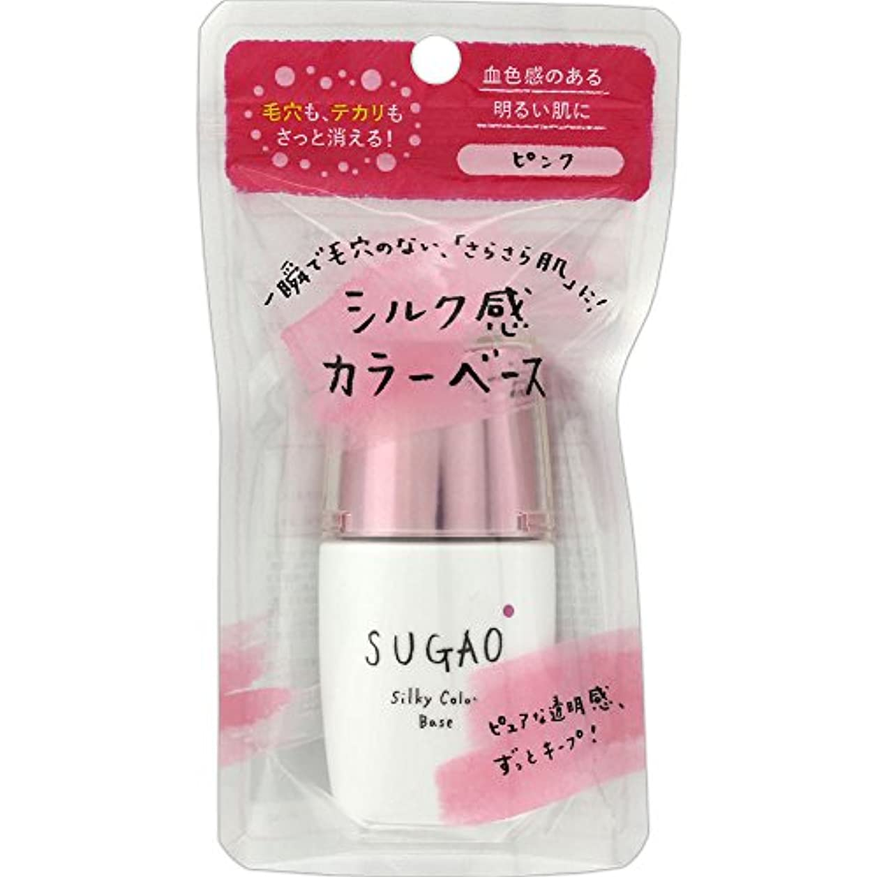 通行料金衣服解放するスガオ (SUGAO) シルク感カラーベース ピンク SPF20 PA+++ 20mL