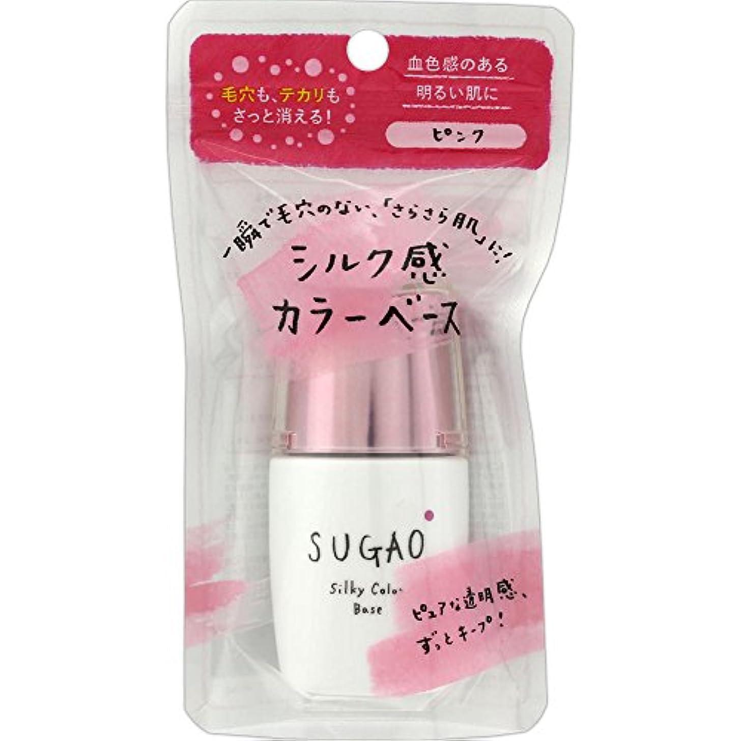 眠る失望ギャラリースガオ (SUGAO) シルク感カラーベース ピンク SPF20 PA+++ 20mL