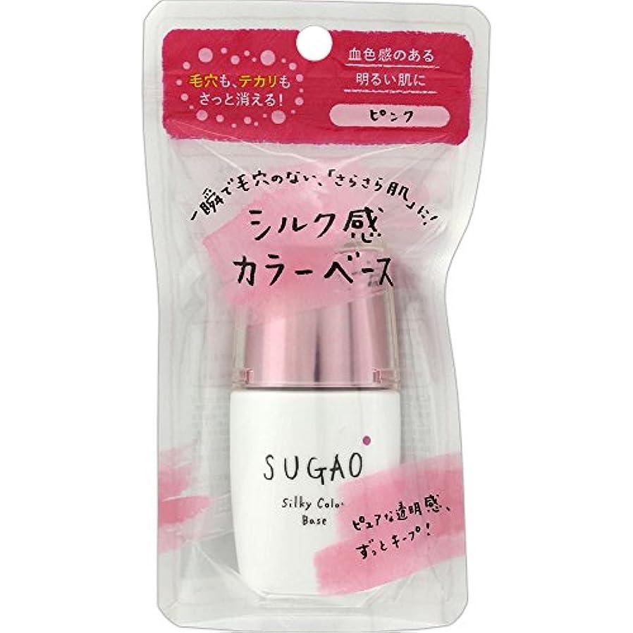 かなり空神学校スガオ (SUGAO) シルク感カラーベース ピンク SPF20 PA+++ 20mL