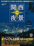 関西夜景PREMIUM―超厳選の極上夜景スポット200 (ぴあMOOK関西)