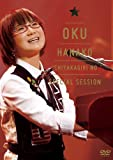 奥華子 一夜限りのSpecial Session -2010.12.25 Chris...[DVD]