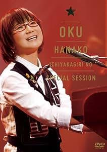 奥華子 一夜限りのSpecial Session -2010.12.25 Christmas- [DVD]