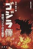 ゴジラ傳―怪獣ゴジラの文藝学― (新典社選書 79)