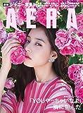 AERA (アエラ) 2019年 7/22 号 [雑誌]