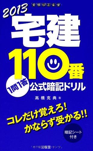 宅建110番1問1答公式暗記ドリル〈2013〉