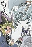 遊・戯・王 7 (集英社文庫―コミック版 (た67-7))