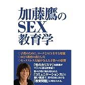 加藤鷹のSEX教育学(ゴマブックス)