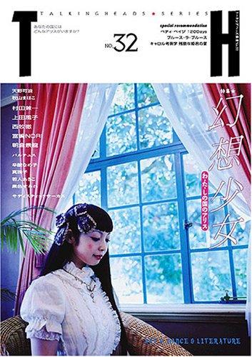 幻想少女—わ・た・しの国のアリス (トーキングヘッズ叢書)
