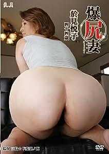 爆尻妻 於見悦子  VAHE-03 [DVD]