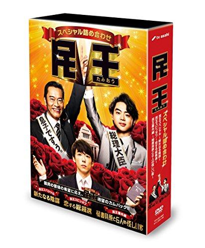 山内圭哉 民王スペシャル詰め合わせ DVD BOX