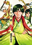 王者の遊戯 4巻 (バンチコミックス)