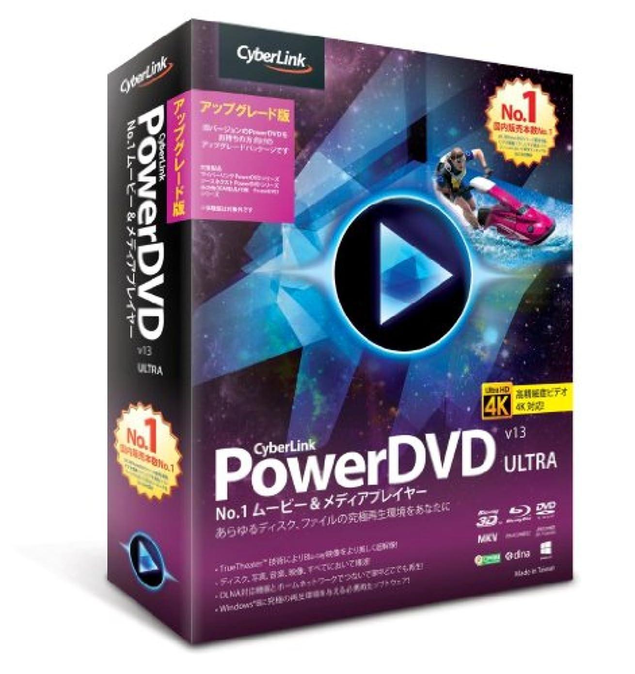 ベテランバラエティホールドオールPowerDVD 13 Ultra アップグレード版