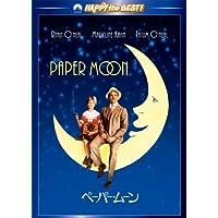 ペーパー・ムーン スペシャル・コレクターズ・エディション [DVD]