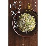リュウジ (著) 発売日: 2018/2/9新品:   ¥ 1,188
