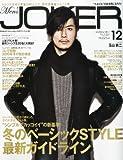 Men's JOKER (メンズ ジョーカー) 2010年 12月号 [雑誌]