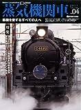 蒸気機関車エクスプローラ 4 (イカロス・ムック) [ムック] / イカロス出版 (刊)