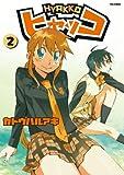 ヒャッコ 2 (フレックスコミックス)