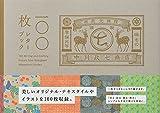 中川政七商店 100枚レターブック ([バラエティ])