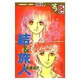結&旅人 (講談社コミックス別冊フレンド)