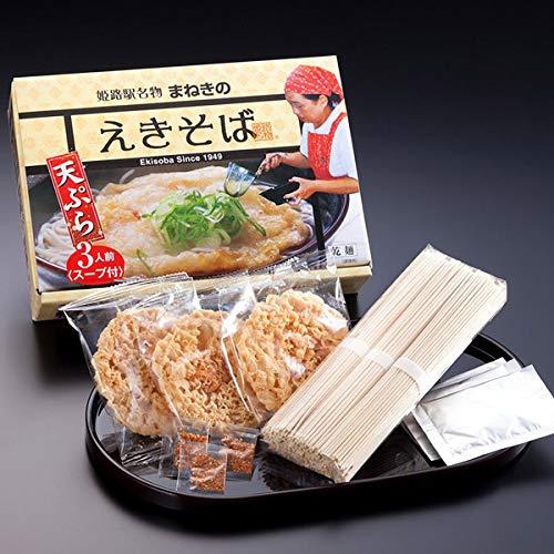 姫路駅名物 まねきのえきそば お土産 駅そば 三人前セット(乾麺)