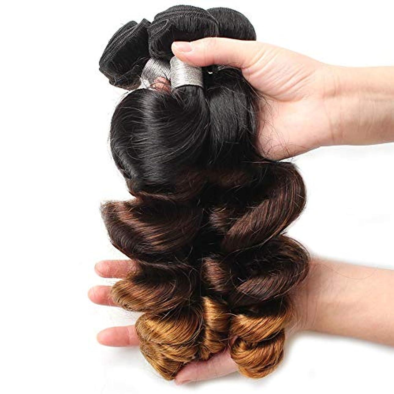 誤解させる呪い羽HOHYLLYA ブラジルの緩い巻き髪織り人間の髪の束 - ライトブラウン3トーンカラーヘアエクステンションへの黒とダークブラウン(12