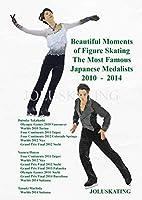 フィギュアスケートの美しい瞬間 最も有名な日本人メダリスト 2010 – 2014 Beautiful Moments of Figure Skating The Most Famous Japanese Medalists 2010 - 2014