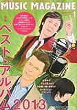 MUSIC MAGAZINE (ミュージックマガジン) 2014年 01月号 [雑誌]