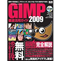 GIMP 徹底活用ガイド 2009 (インプレスムック エムディエヌ・ムック)