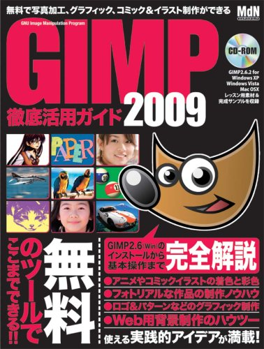 GIMP 徹底活用ガイド 2009 (インプレスムック エムディエヌ・ムック)の詳細を見る