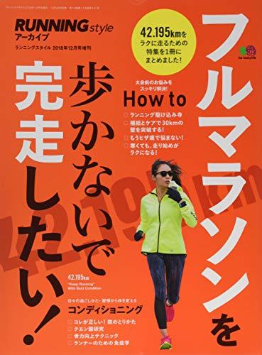 ランニングスタイル12月号増刊RUNNING style アーカイブ フルマラソンを歩かないで完走したい!