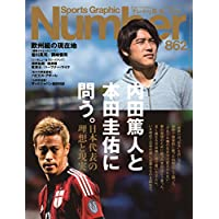 Number(ナンバー)862号 内田篤人と本田圭佑に問う。日本代表の理想と現実 (Sports Graphic Number)