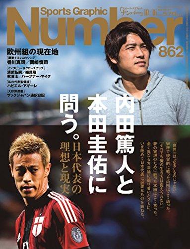 Number(ナンバー)862号 内田篤人と本田圭佑に問う。日本代表の理想と現実 (Sports Graphic Number)の詳細を見る