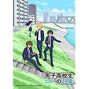 男子高校生の日常 Blu-ray BOX