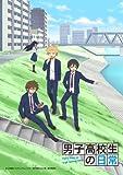 男子高校生の日常 DVD-BOX