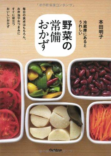 野菜の常備おかずの詳細を見る