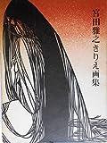 宮田雅之きりえ画集 (1972年)