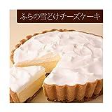 ふらの雪どけチーズケーキ 北海道限定 【凍】 ホワイトデー