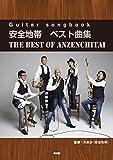 Guitar songbook 安全地帯 ベスト曲集 (楽譜)
