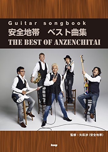 Guitar songbook 安全地帯 ベスト曲集 (楽譜...