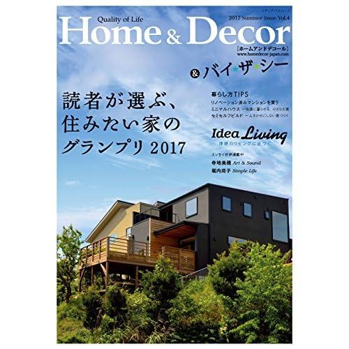 Home & Decor Vol.4 (メディアパルムック)