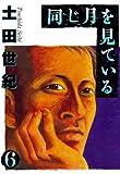 同じ月を見ている(6) (ヤングサンデーコミックス)